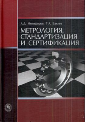 Метрология, стандартизация и сертификация : Учебное пособие. 4-е издание, переработанное