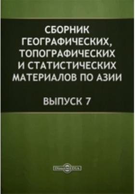 Сборник географических, топографических и статистических материалов по Азии. 1884. Вып. 7