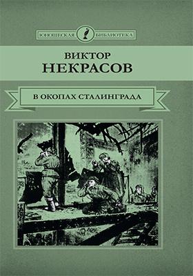 Т. 37. В окопах Сталинграда : повесть: художественная литература