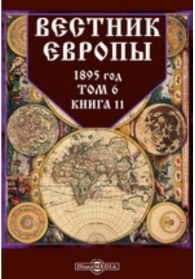 Вестник Европы. 1895. Т. 6, Книга 11, Ноябрь