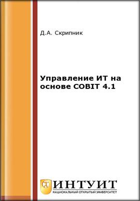 Управление ИТ на основе COBIT 4.1