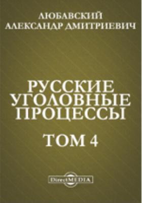 Русские уголовные процессы. Том 4