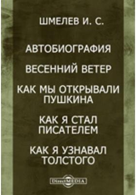 Автобиография. Весенний ветер. Как мы открывали Пушкина. Как я стал пи...
