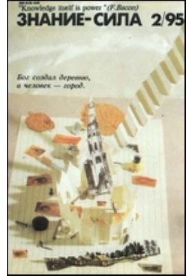Знание-сила: журнал. 1995. № 2
