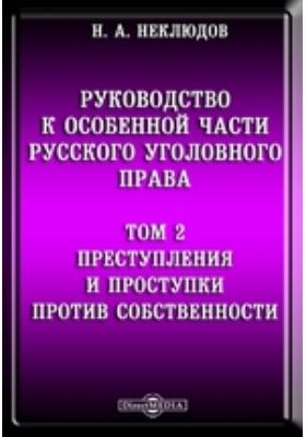 Руководство к особенной части русского уголовного права. Т. 2. Преступления и проступки против собственности