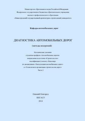 Диагностика автомобильных дорог : (методы измерений): методические указания, Ч. 2