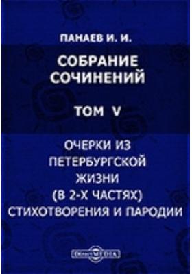 Собрание сочинений (в 2-х частях). Стихотворения и пародии. Т. V. Очерки из Петербургской жизни