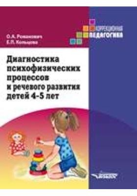 Диагностика психофизических процессов и речевого развития детей 4–5 лет
