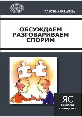 Обсуждаем, разговариваем, спорим: учебное пособие