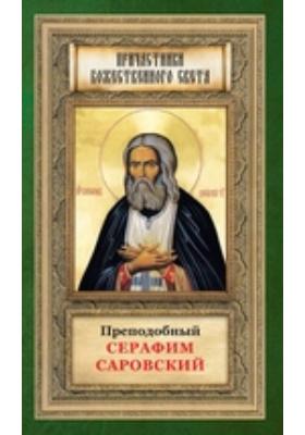 Преподобный Серафим Саровский: духовно-просветительское издание