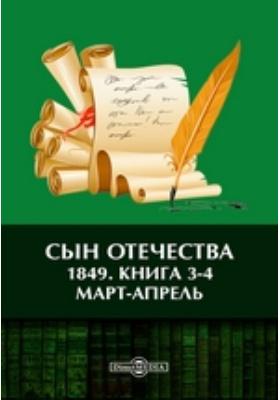 Сын Отечества : 1849: историко-литературный журнал. Кн. 3-4. Март-апрель