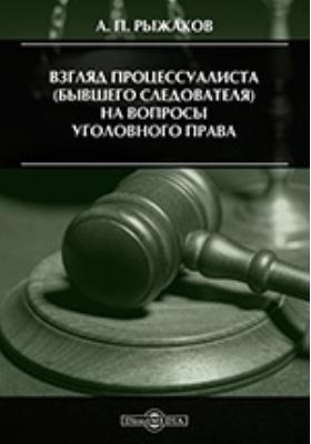 Взгляд процессуалиста (бывшего следователя) на вопросы уголовного права: сборник статей