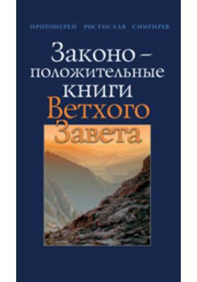 Законоположительные книги Ветхого Завета: лекции