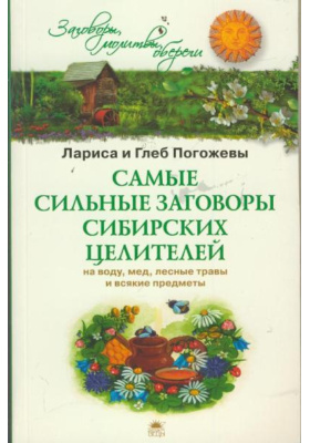 Самые сильные заговоры сибирских целителей на воду, мед, лесные травы и всякие предметы
