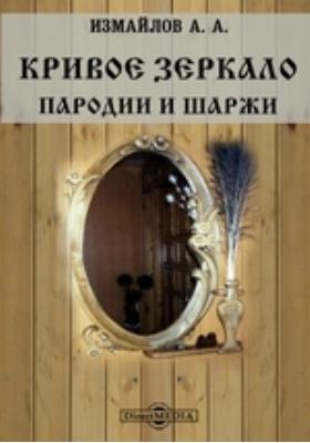 """Кривое зеркало. Пародии и шаржи // Журнал """"Театр и искусство"""