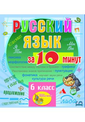 Мультимедийное учебное пособие для 6 класса «Русский язык за 10 минут»