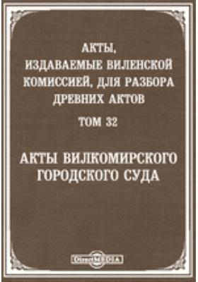 Акты, издаваемые Виленской комиссией для разбора древних актов. Т. 32