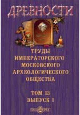 Древности. Труды Московского археологического общества. 1889. Т. 13, Вып. 1