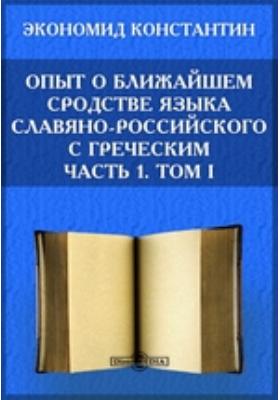 Опыт о ближайшем сродстве языка славяно-российского с греческим, Ч. 1. Том I