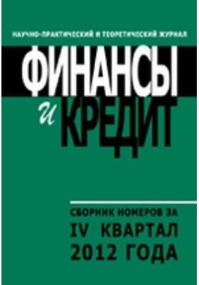 Финансы и кредит = Finance & credit: журнал. 2012. № 37/45
