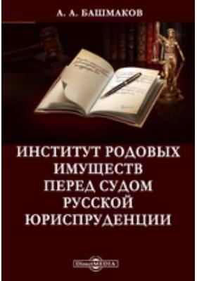 Институтродовыхимуществпередсудомрусской юриспруденции