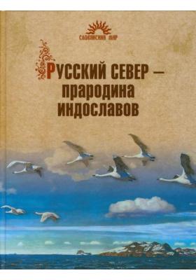 Русский Север - прародина индославов