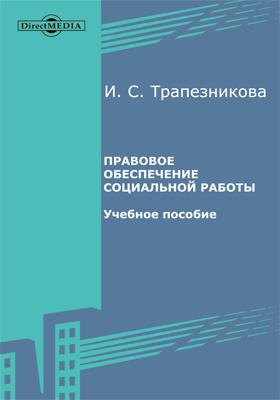 Правовое обеспечение социальной работы: учебное пособие