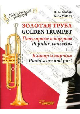 Золотая труба. Популярные концерты. В 3 частях. Часть 3. Труба Б. Клавир и партия = Golden Trumpet. Popular Concerts. III. Trumpet in B. Piano score and part