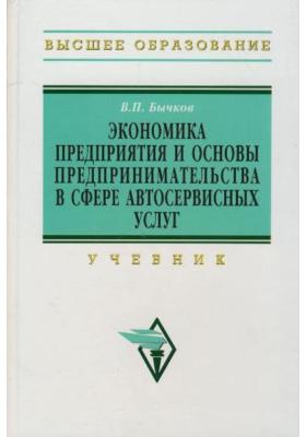 Экономика предприятия и основы предпринимательства в сфере автосервисных услуг : Учебник