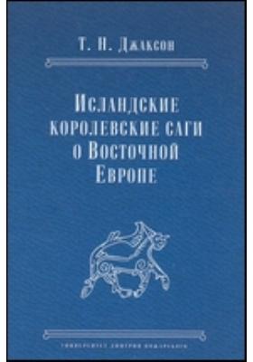 Исландские королевские саги о Восточной Европе. Тексты, перевод, комментарий