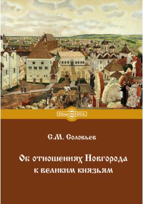Об отношениях Новгорода к великим князьям