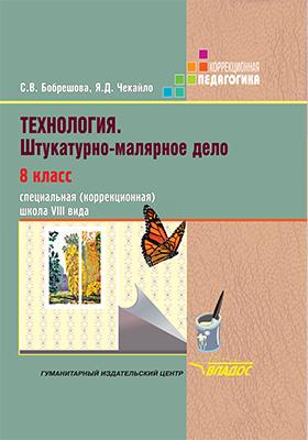 Технология : штукатурно-малярное дело: учебник для 8 класса специальных (коррекционных) образовательных учреждений VIII вида