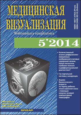 Медицинская визуализация = Medical Visualization. 2014. № 5