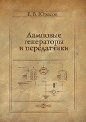 Ламповые генераторы и передатчики : учебник для специальных технических школ: учебник