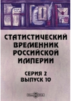 Статистический Временник Российской Империи. Серия 2. Вып. 10