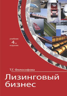 Лизинговый бизнес: учебник