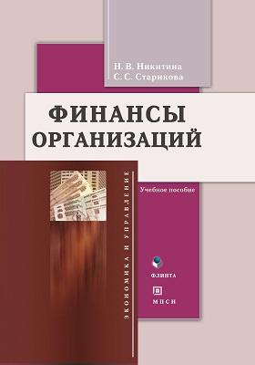 Финансы организаций: учебное пособие