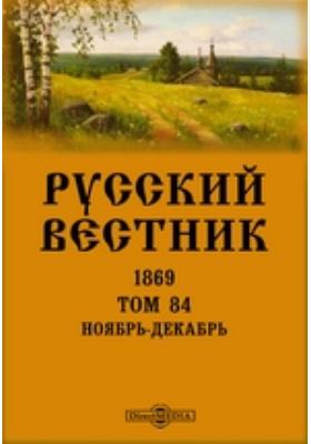 Русский Вестник: журнал. 1869. Т. 84, Ноябрь-декабрь