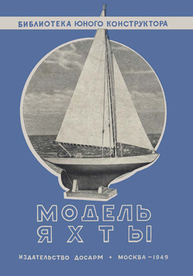 Модель яхты: научно-популярное издание