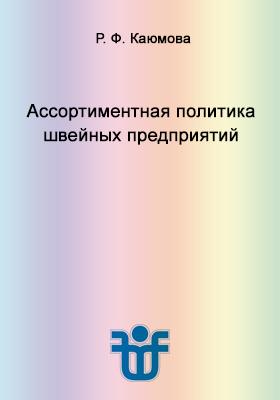 Ассортиментная  политика  швейных  предприятий: учебное пособие