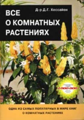 Все о комнатных растениях = The House Plant Expert