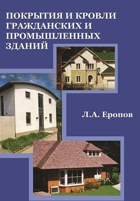 Покрытия и кровли гражданских и промышленных зданий: учебное пособие