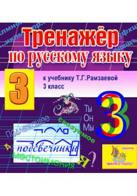 Интерактивный тренажёр по русскому языку для третьего класса к учебнику Т. Г. Рамзаевой