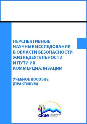 Перспективные научные исследования в области безопасности жизнедеятельности и пути их коммерциализации : практикум: учебное пособие