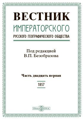 Вестник Императорского Русского географического общества. 1857: журнал. 1858, Ч. 21