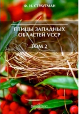 Птицы западных областей УССР. Т. 2