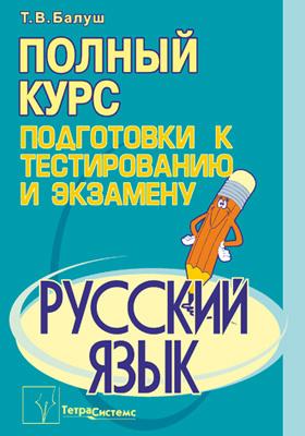 Русский язык : полный курс подготовки к тестированию и экзамену: сборник задач и упражнений