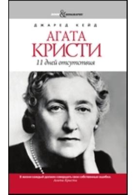Агата Кристи. 11 дней отсутствия