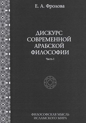 Дискурс современной арабской философии, Ч. 1