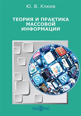 Теория и практика массовой информации: учебное пособие